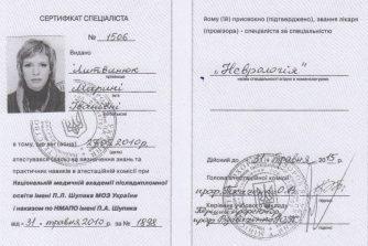 Литвинюк Марина Ивановна невропатолог сертификат 2