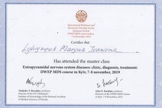 Литвинюк Марина Ивановна невропатолог сертификат 5