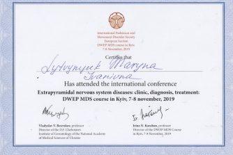 Литвинюк Марина Ивановна невропатолог сертификат 6
