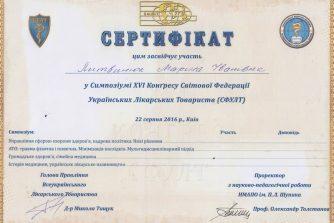 Литвинюк Марина Ивановна невропатолог сертификат 7