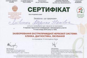 Литвинюк Марина Ивановна невропатолог сертификат 8
