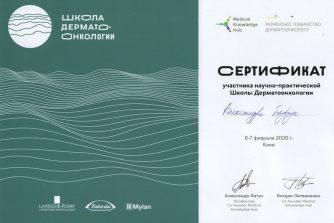 Барчук Олександра Юріївна сертификат 11