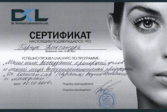 Барчук Олександра Юріївна сертификат 12