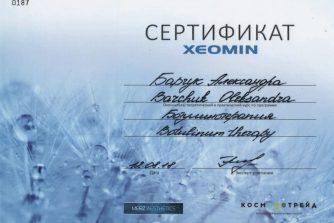 Барчук Олександра Юріївна сертификат 2