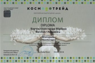 Барчук Олександра Юріївна сертификат 4