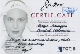 Барчук Олександра Юріївна сертификат 6