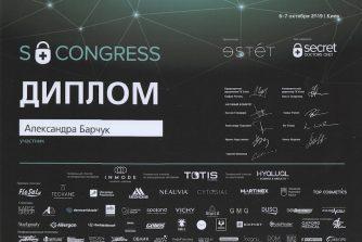 Барчук Олександра Юріївна сертификат 8