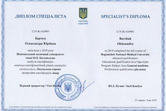 Барчук Олександра Юріївна сертификат