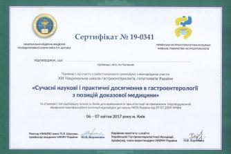 Кищенко Олена Володимирівна сертификат 1