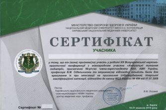 Кищенко Олена Володимирівна сертификат 12