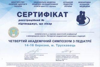 Кищенко Олена Володимирівна сертификат 20