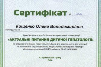Кищенко Олена Володимирівна сертификат 3