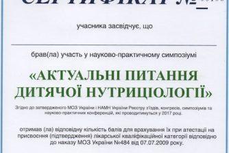 Кищенко Олена Володимирівна сертификат 4