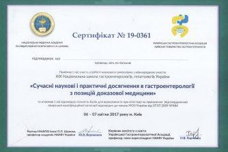 Кищенко Олена Володимирівна сертификат 7
