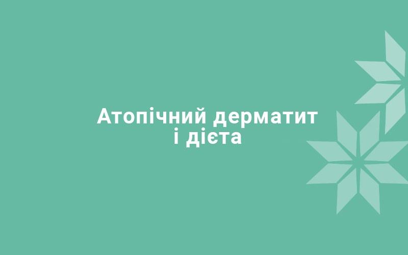 Атопічний дерматит і дієта