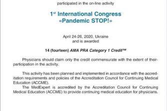 Хлопушина Оксана сертификат 1