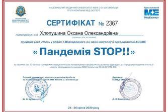 Хлопушина Оксана сертификат 2
