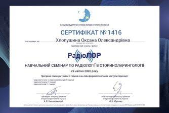 Хлопушина Оксана сертификат 3
