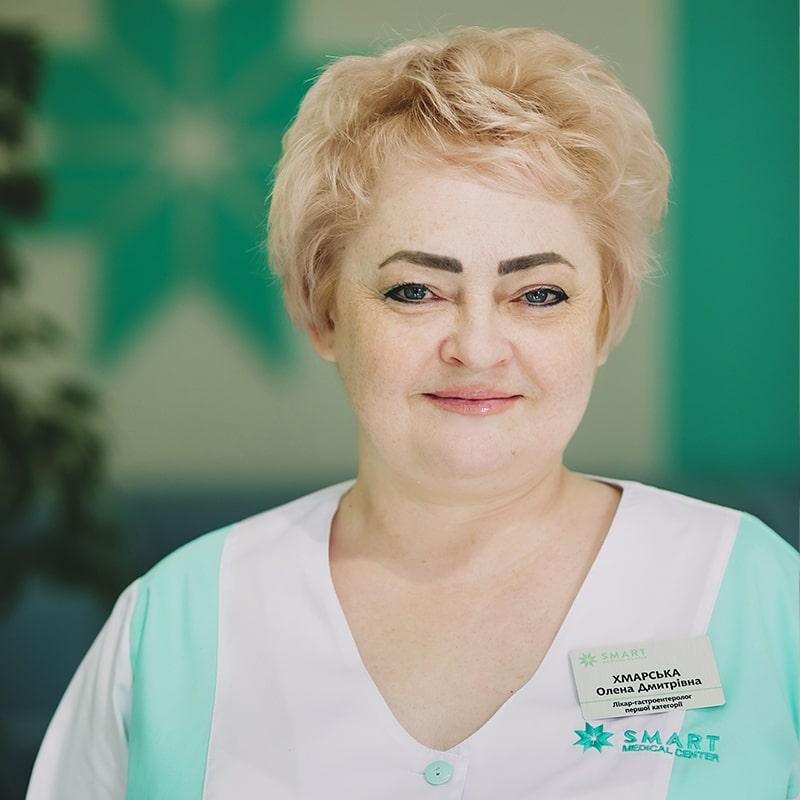 Хмарська Олена Дмитрівна