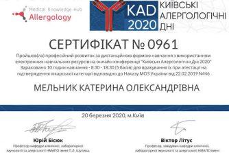 Мельник Катерина Олександрівна сертифікат 1