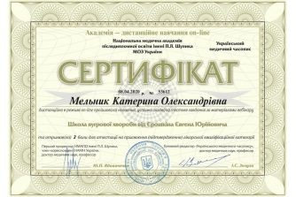 Мельник Катерина Олександрівна сертифікат 3