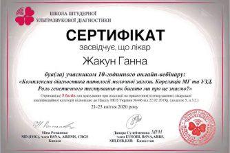 Жакун Анна Викторовна сертификат