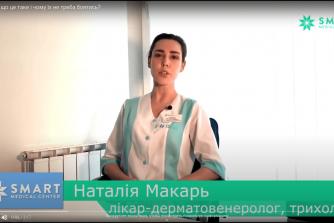 відео з наталією макарь