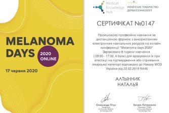 Алтынник Наталья сертификат