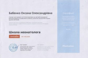 Бабенко Оксана сертификат