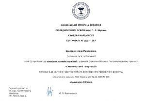 Бегларян Илона сертификат 2
