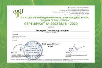 Бегларян Степан сертификат13
