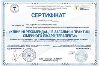 Бегларян Степан сертификат8