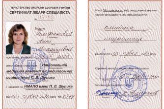 Гільфанова сертифікат