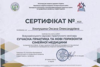Хлопушина Оксана Олександрівна