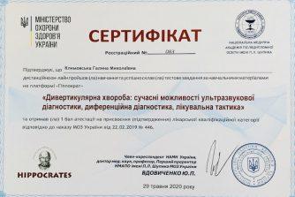Климовська Галина сертификат