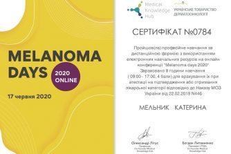 Мельник Екатерина сертификат
