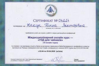 Жакун Анна сертификат