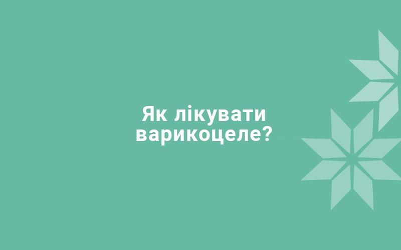 Як лікувати варикоцеле?