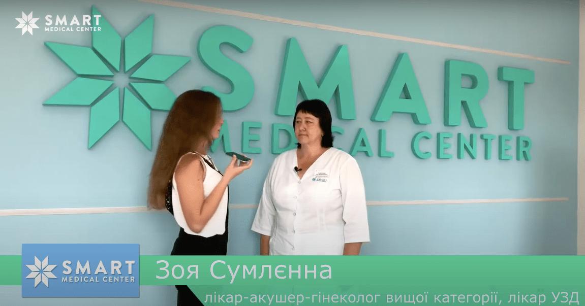 лікар-акушер-гінеколог сумлєнна зоя валентинівна
