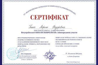 сертифікати Галич