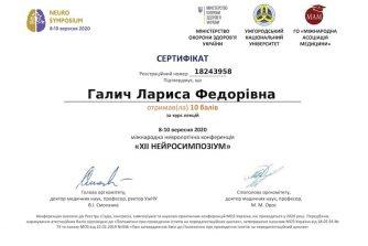 Галич Лариса Федорівна Certificate