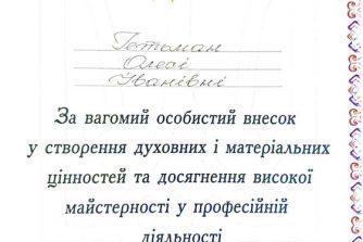 гетьман сертификат