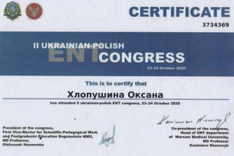 Хлопушина Оксана сертифікат
