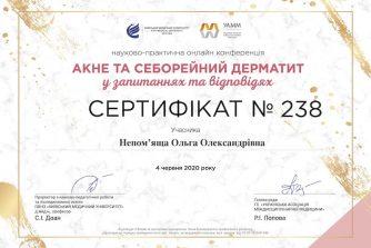 НЕПОМЯЩАЯ ОЛЬГА сертификат