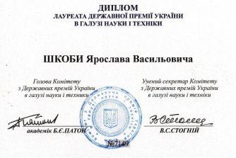 Шкоба Ярослав Васильевич сертификат