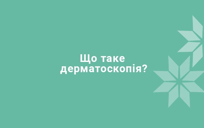 Що таке дерматоскопія?