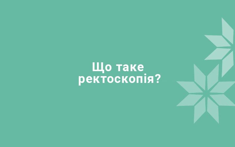 Що таке ректоскопія?
