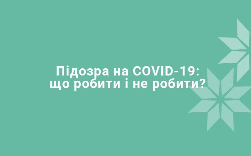 Підозра на COVID-19: що робити і не робити?