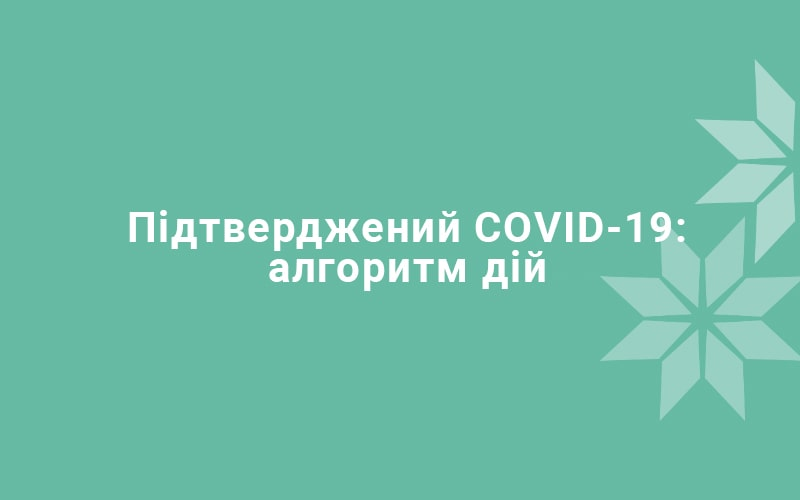 Підтверджений COVID-19: алгоритм дій