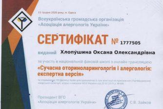 хлопушина сертификат